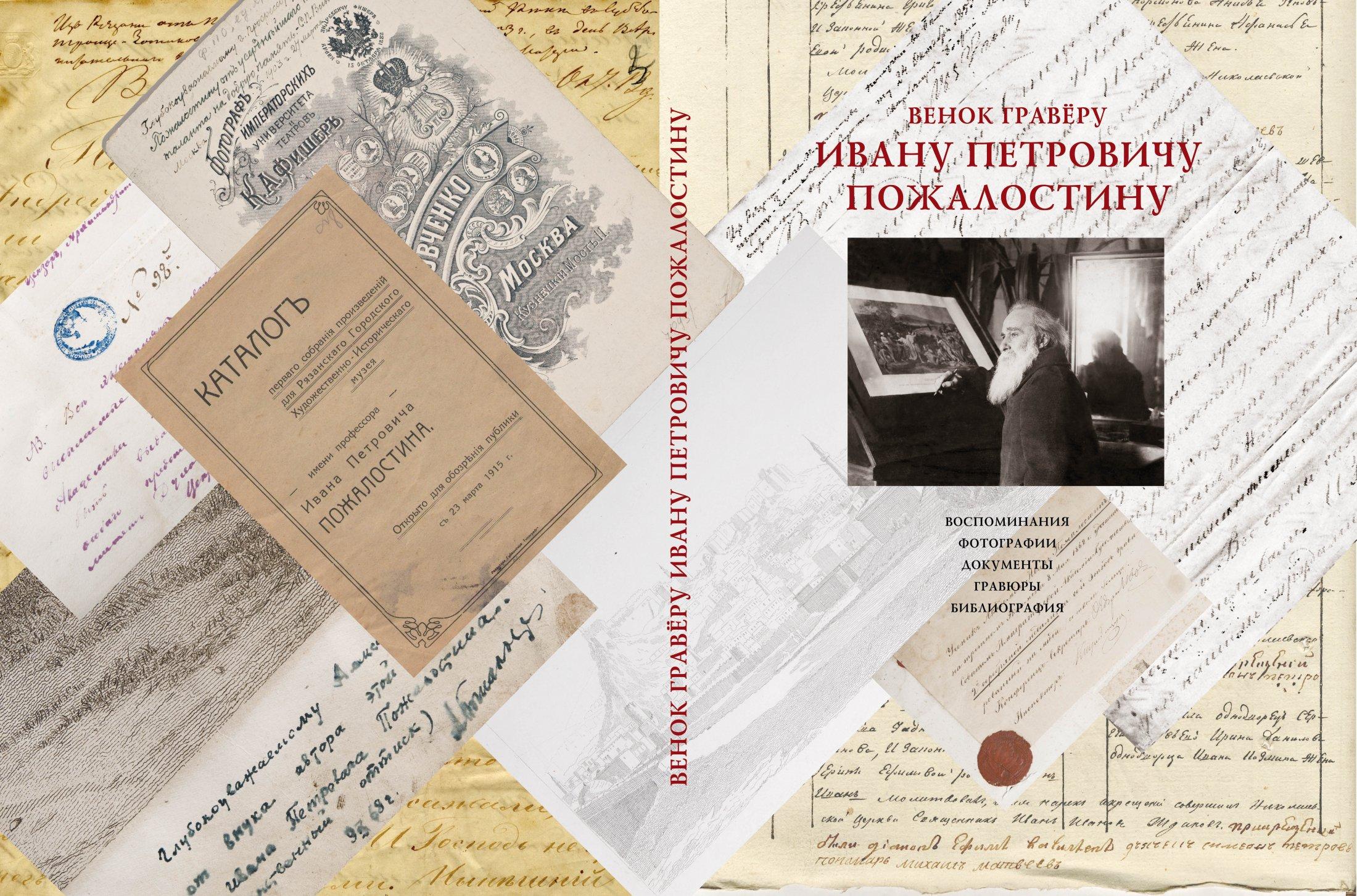 Книга гравёра Пожалостина0