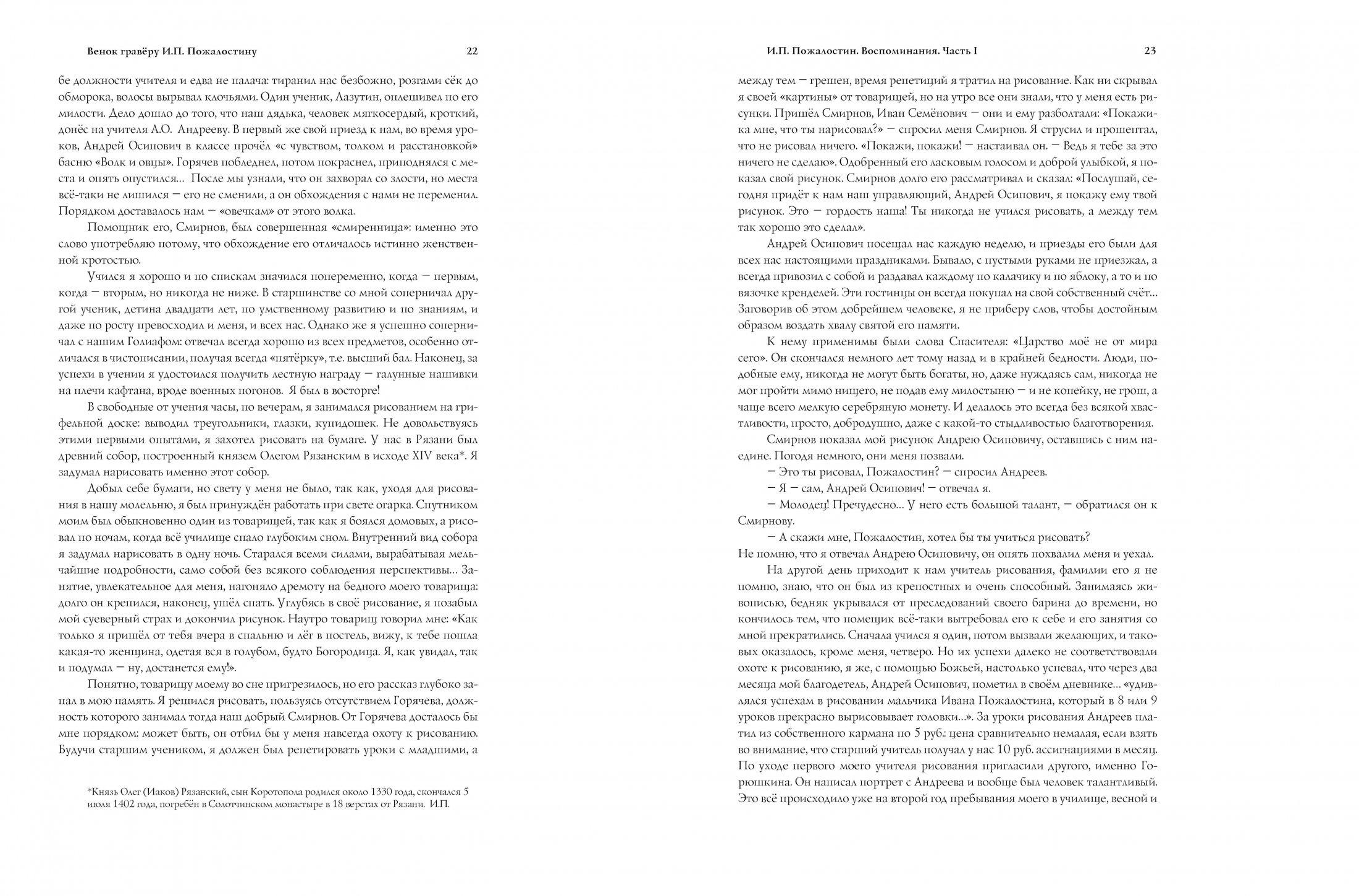Книга гравёра Пожалостина12