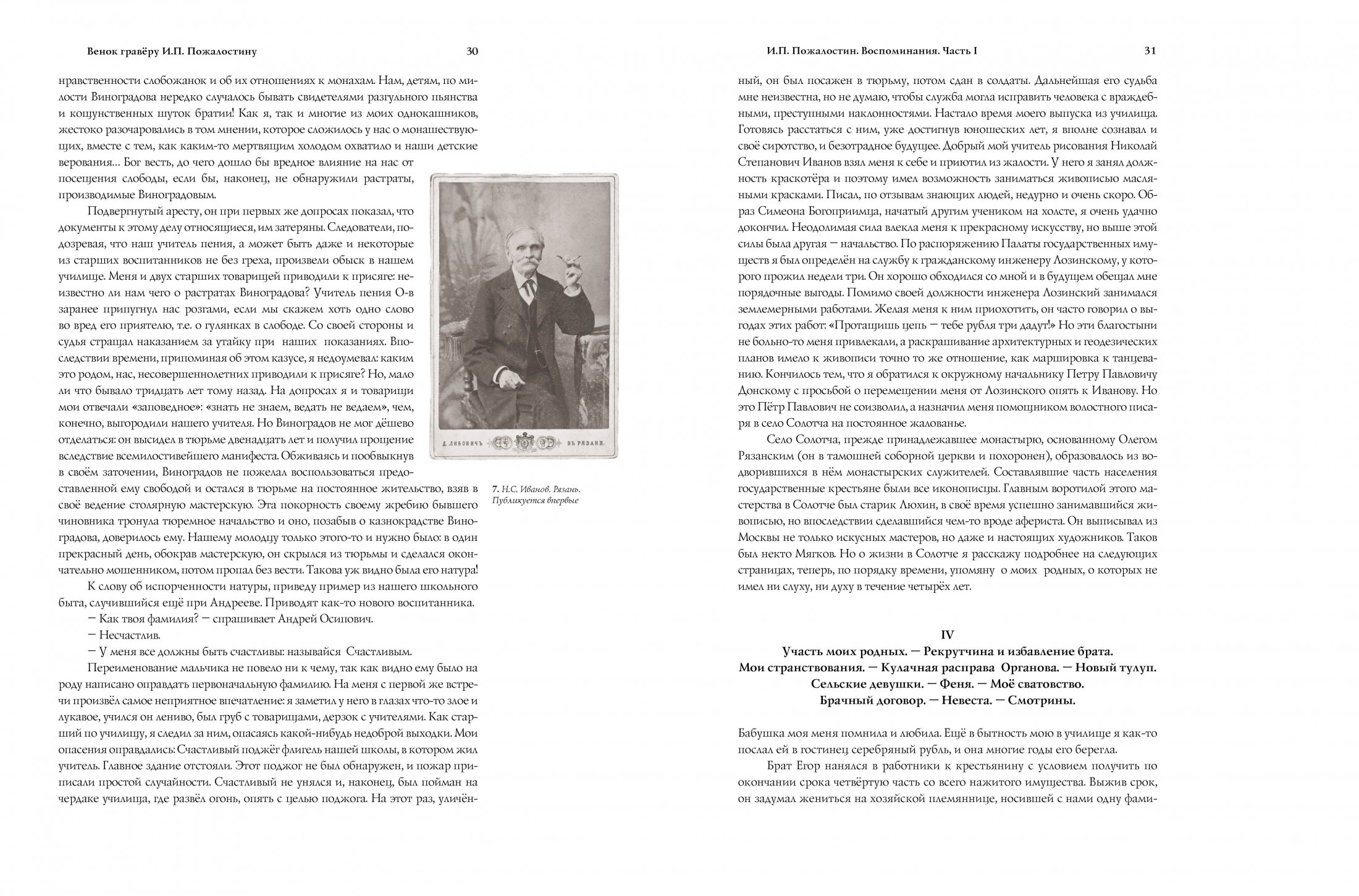 Книга гравёра Пожалостина16
