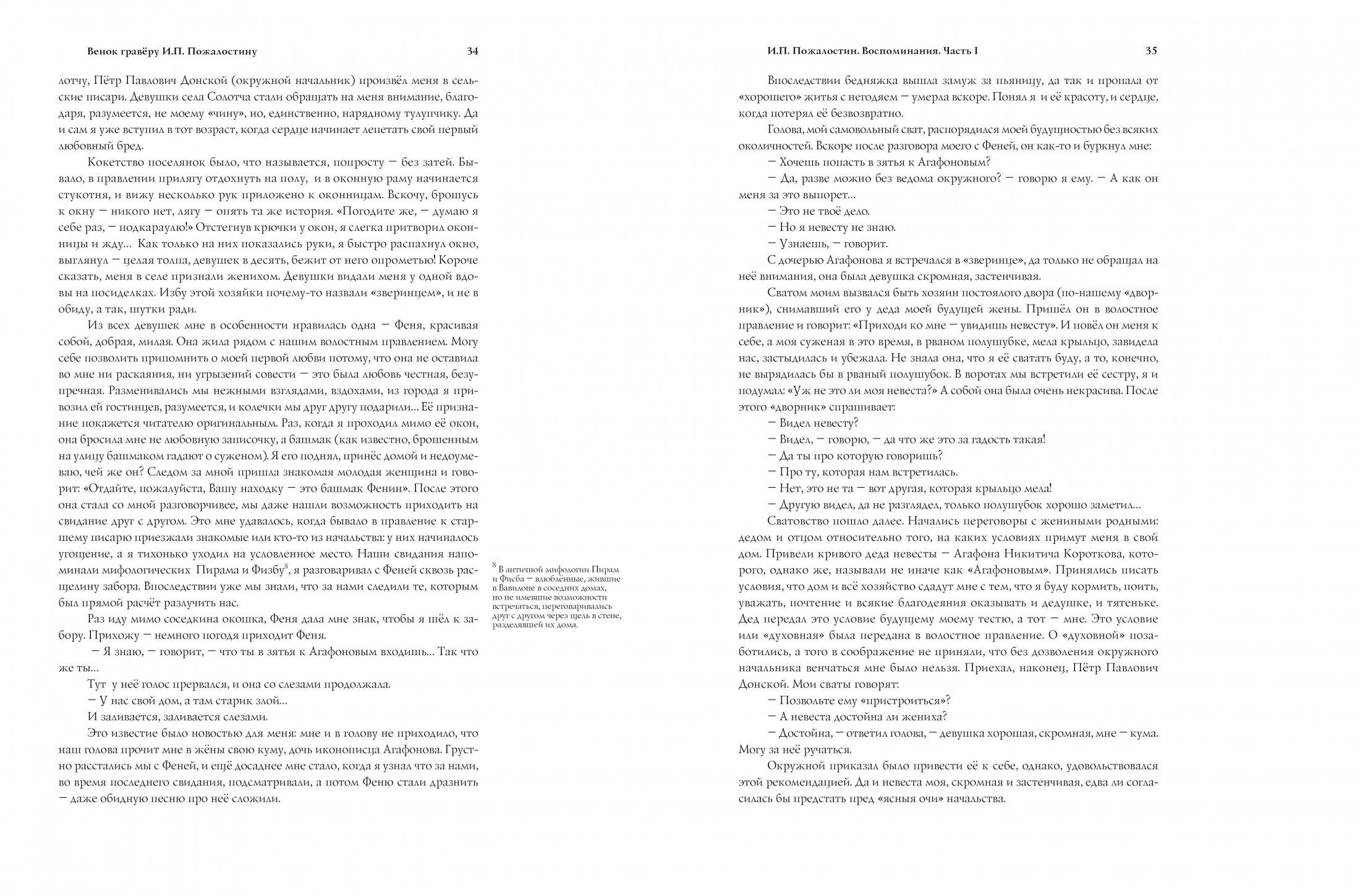 Книга гравёра Пожалостина18