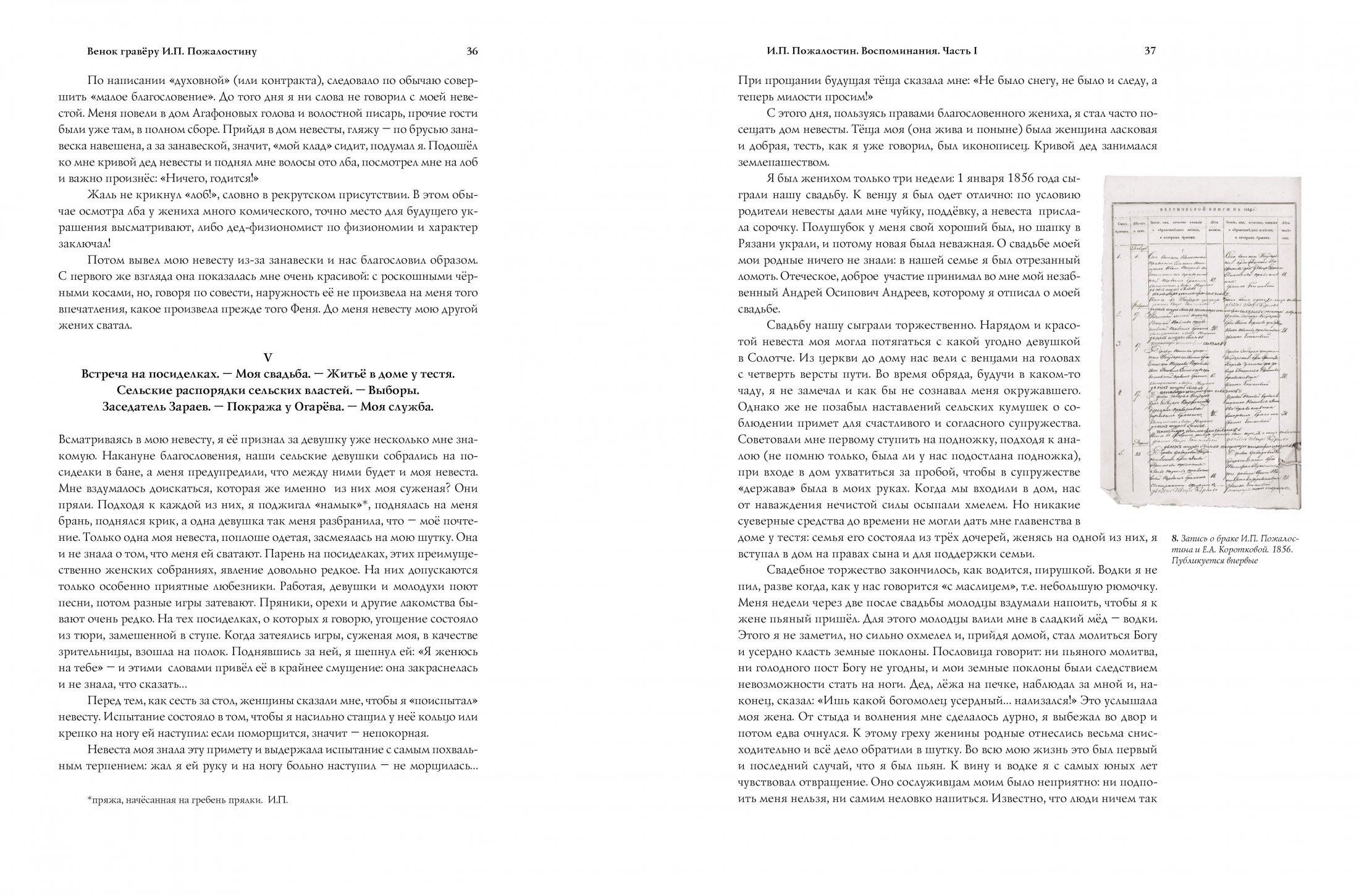 Книга гравёра Пожалостина19