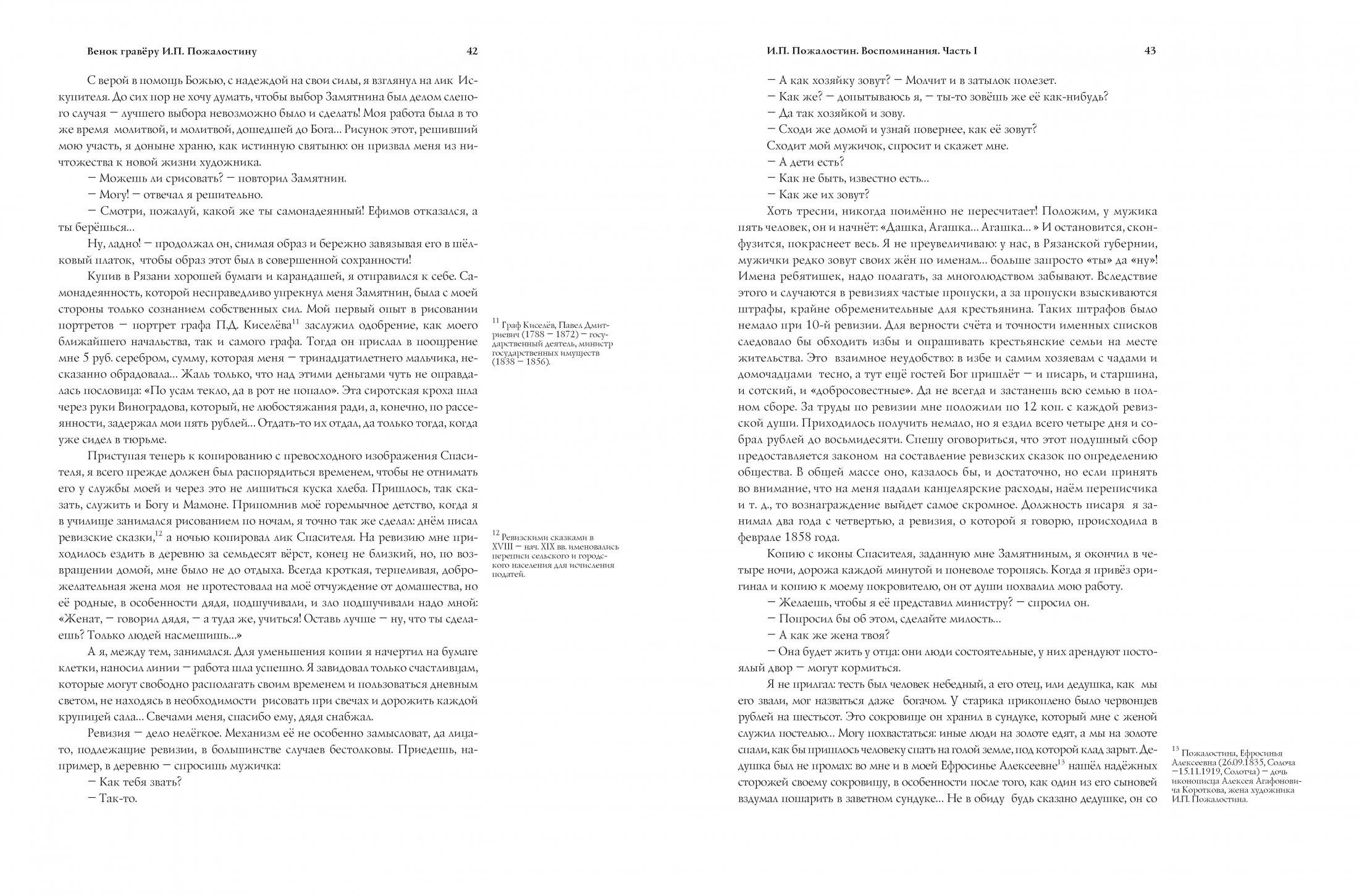 Книга гравёра Пожалостина22