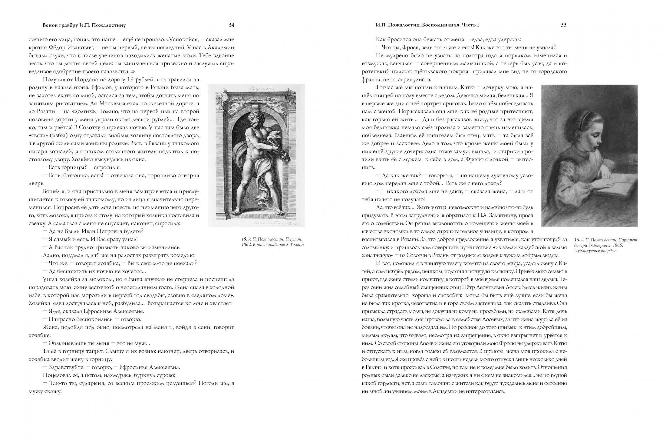 Книга гравёра Пожалостина28