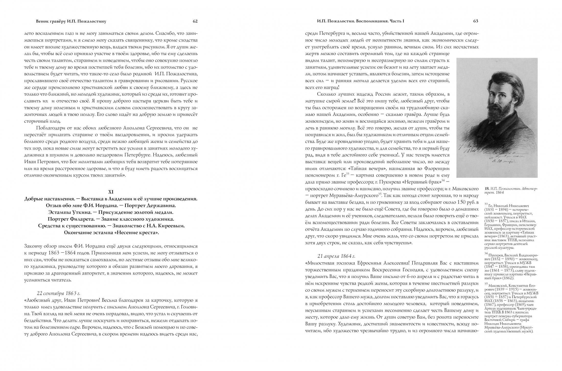 Книга гравёра Пожалостина32