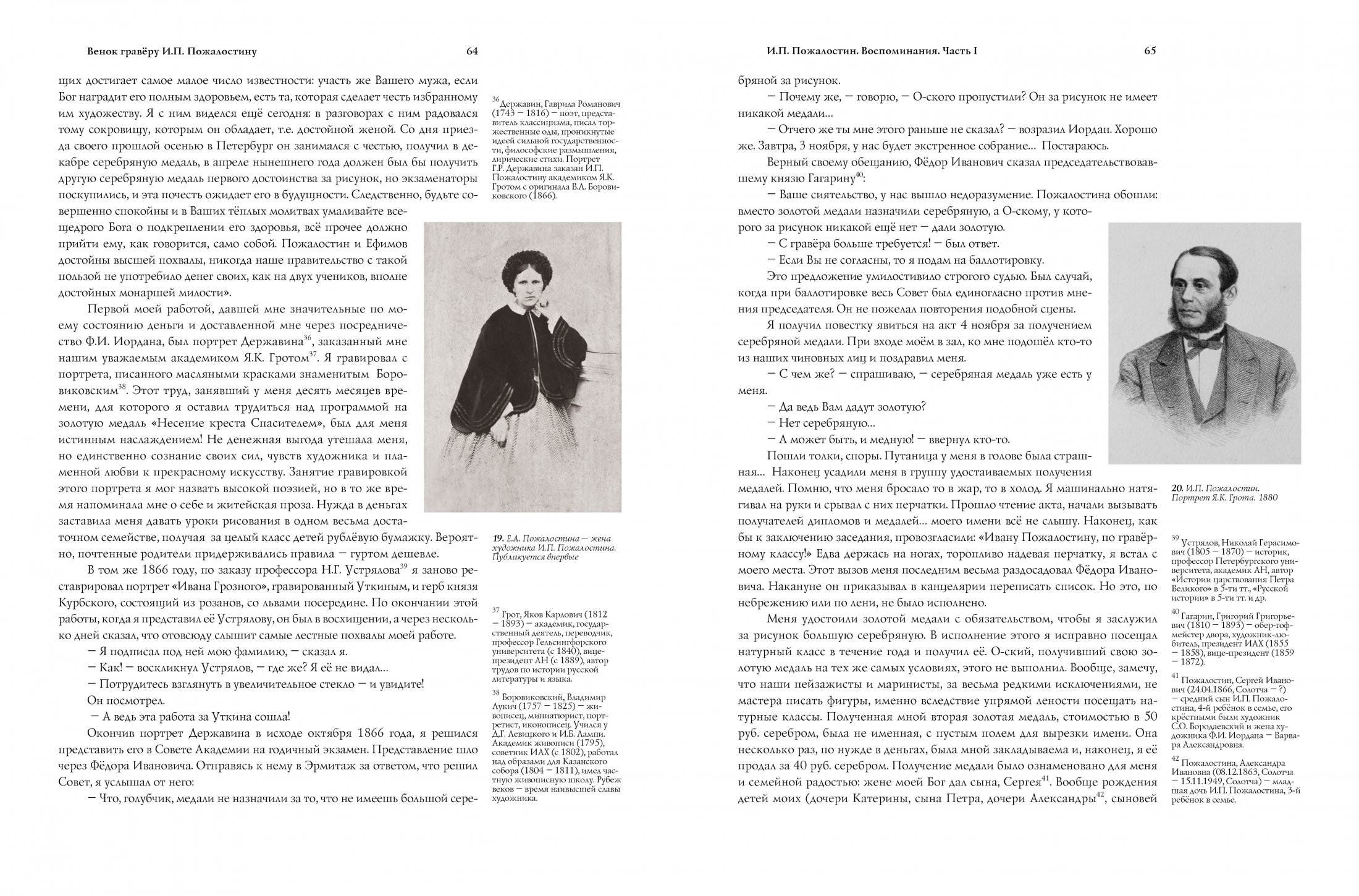 Книга гравёра Пожалостина33