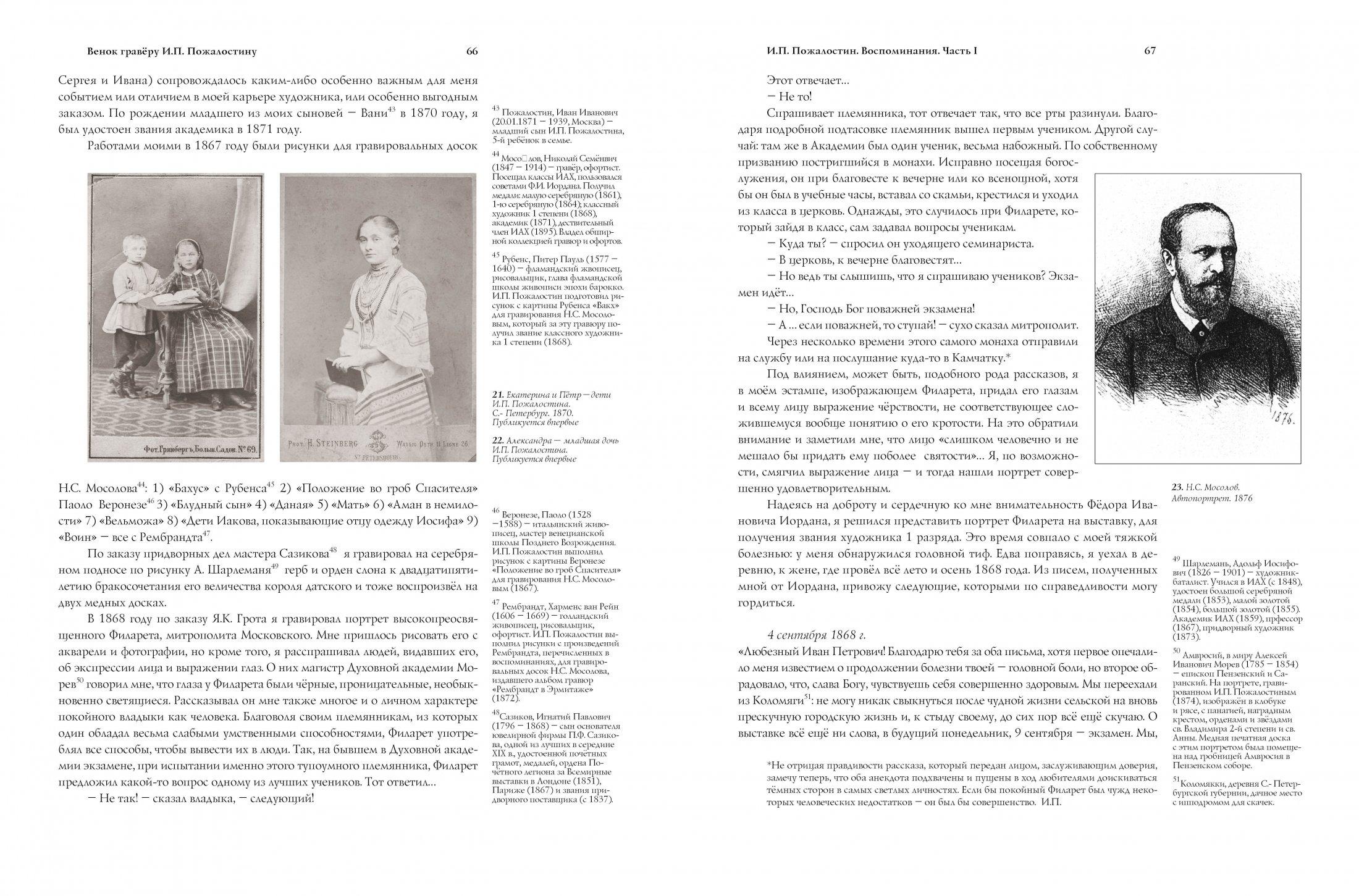 Книга гравёра Пожалостина34