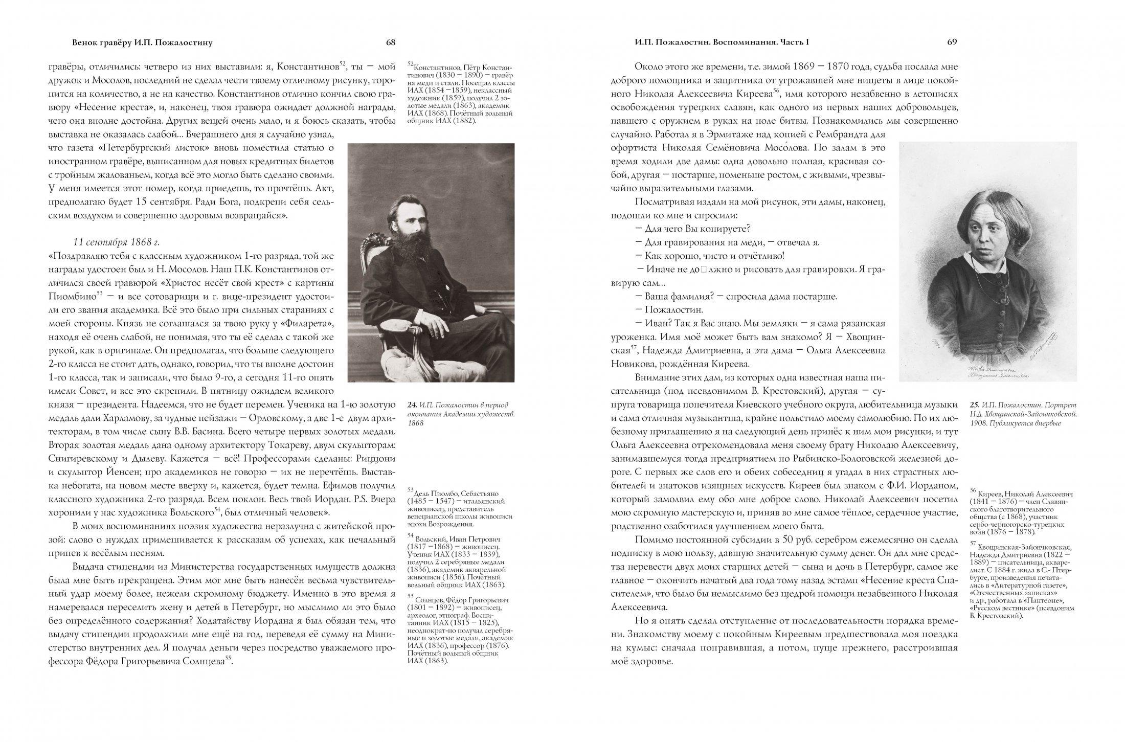 Книга гравёра Пожалостина35