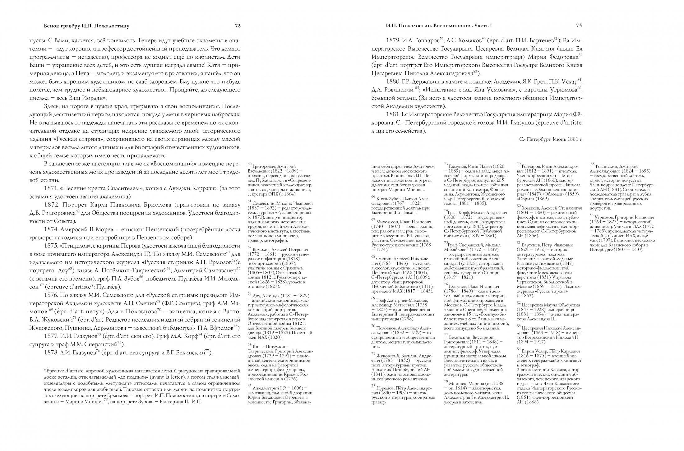 Книга гравёра Пожалостина37