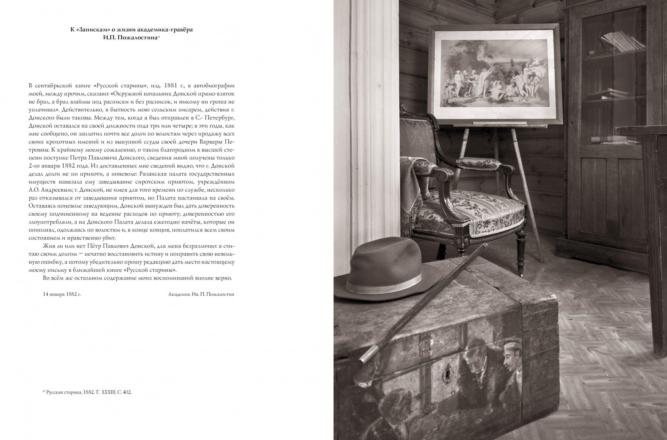 Книга гравёра Пожалостина38