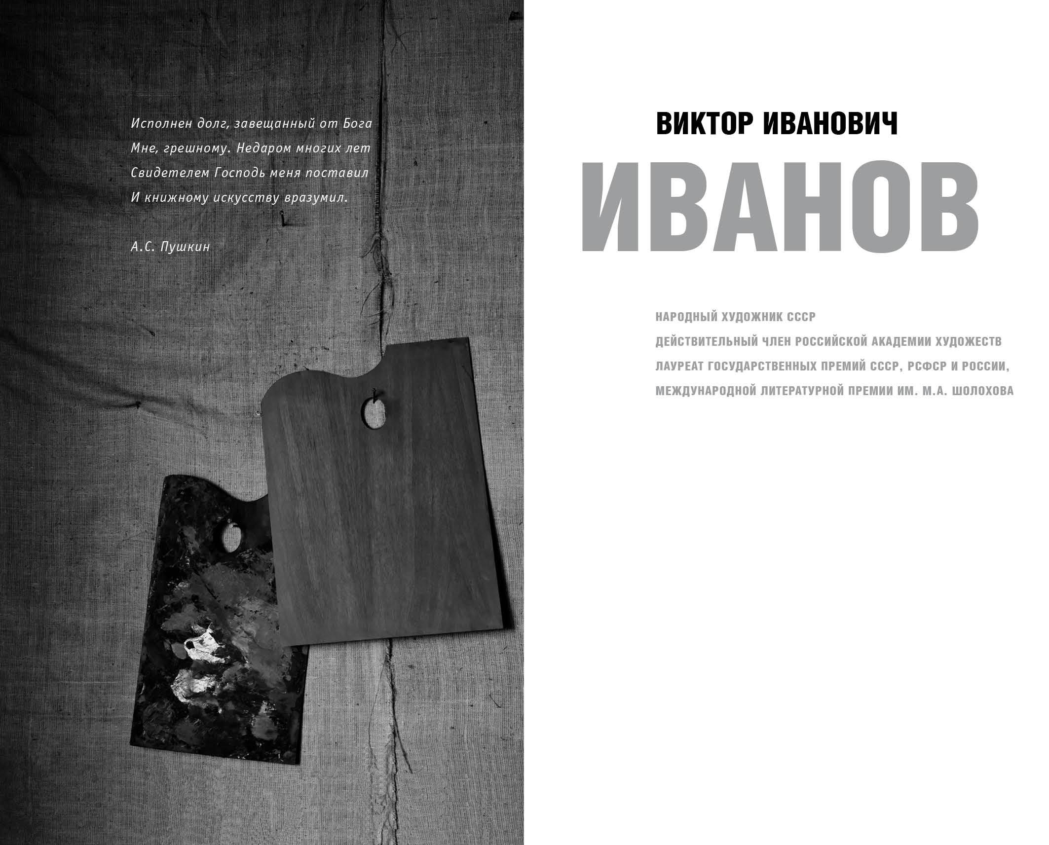 Виктор Иванов3