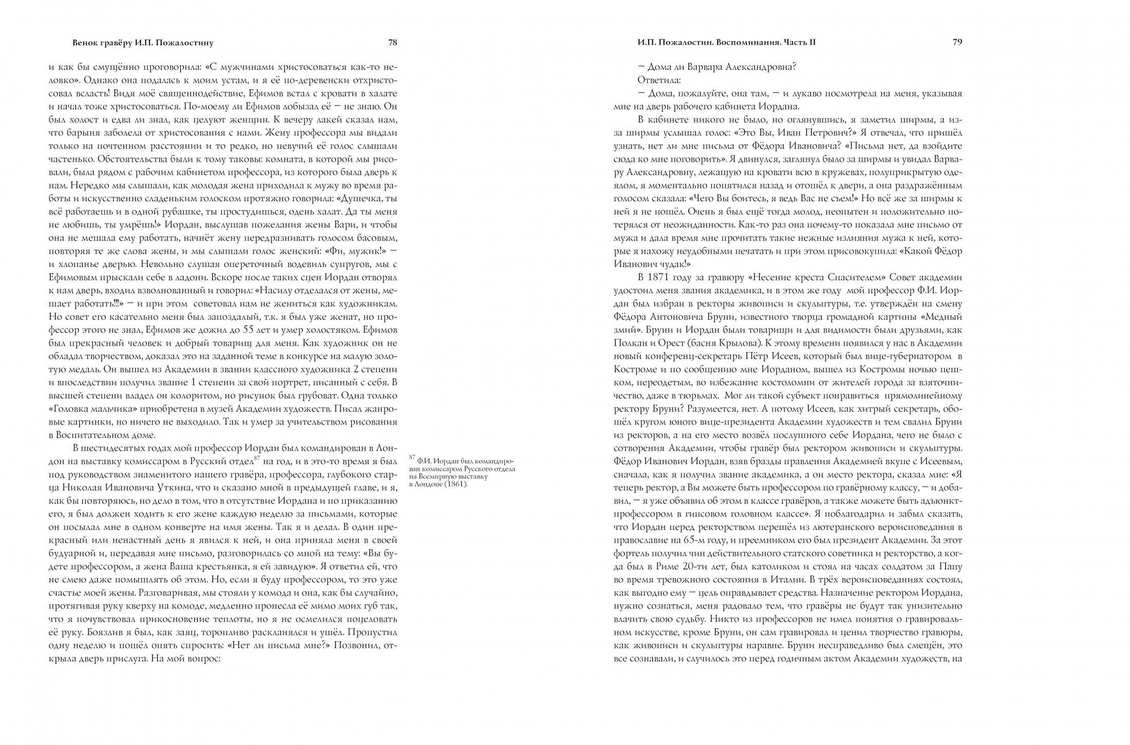 Книга гравёра Пожалостина40