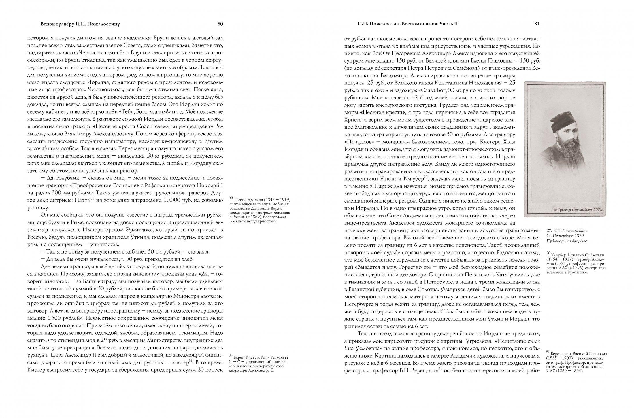 Книга гравёра Пожалостина41