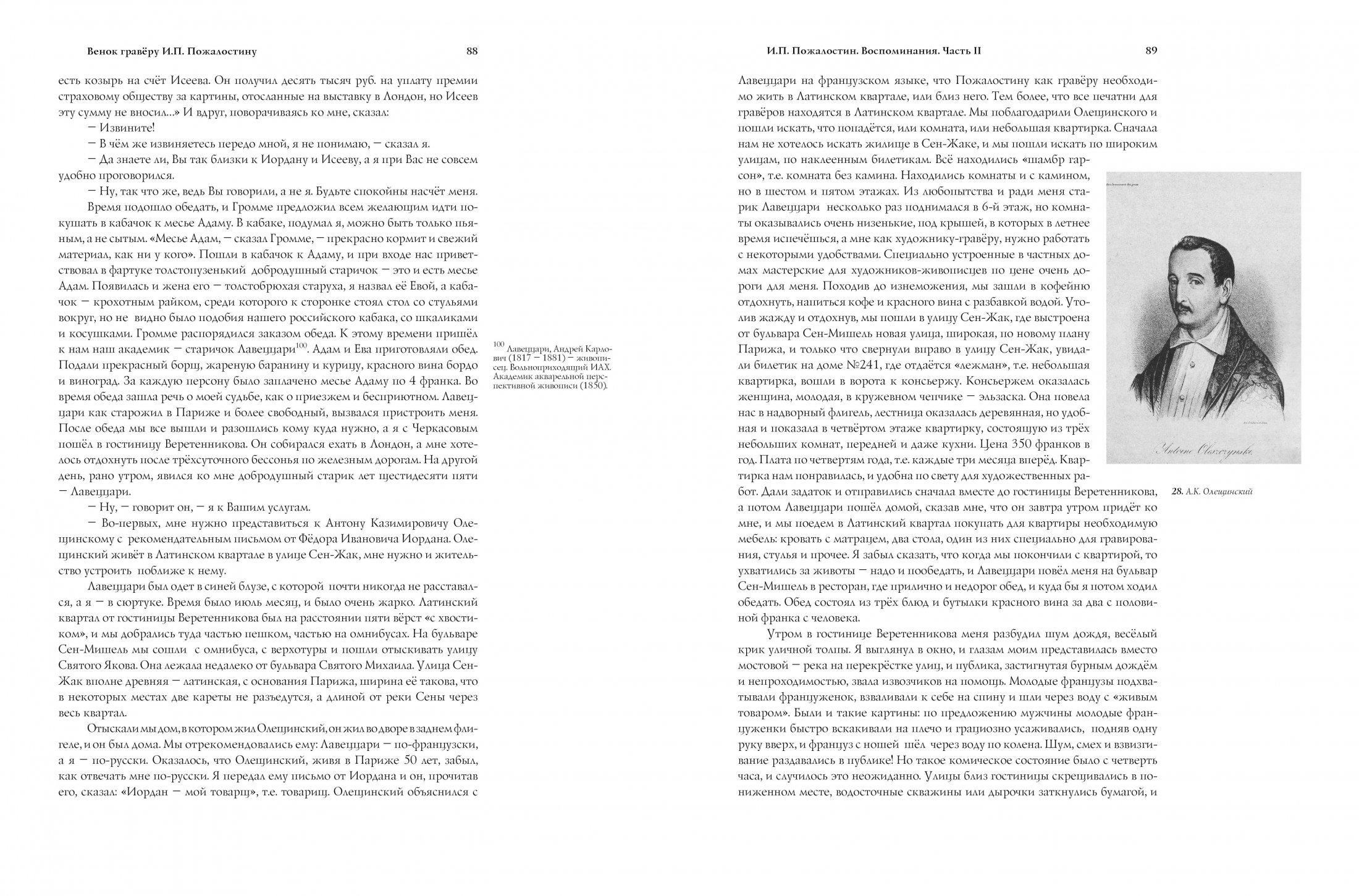 Книга гравёра Пожалостина45