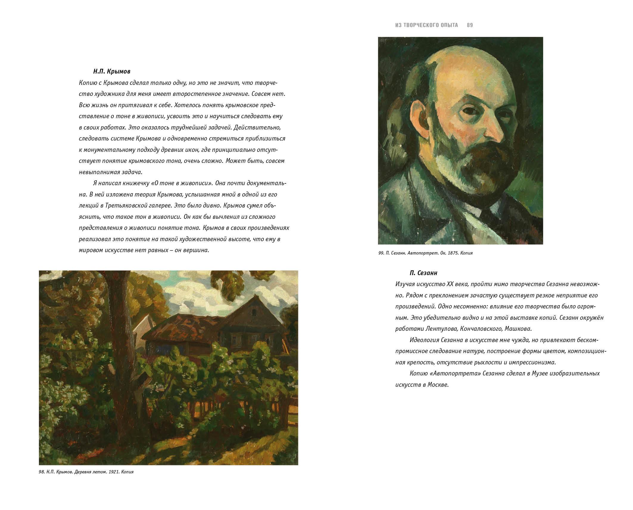 Виктор Иванов45