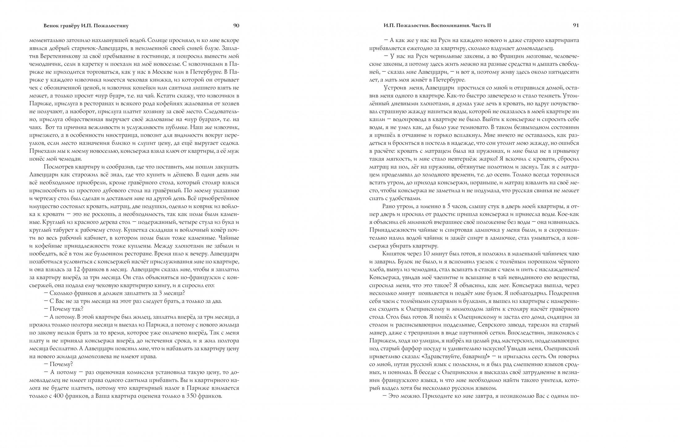 Книга гравёра Пожалостина46