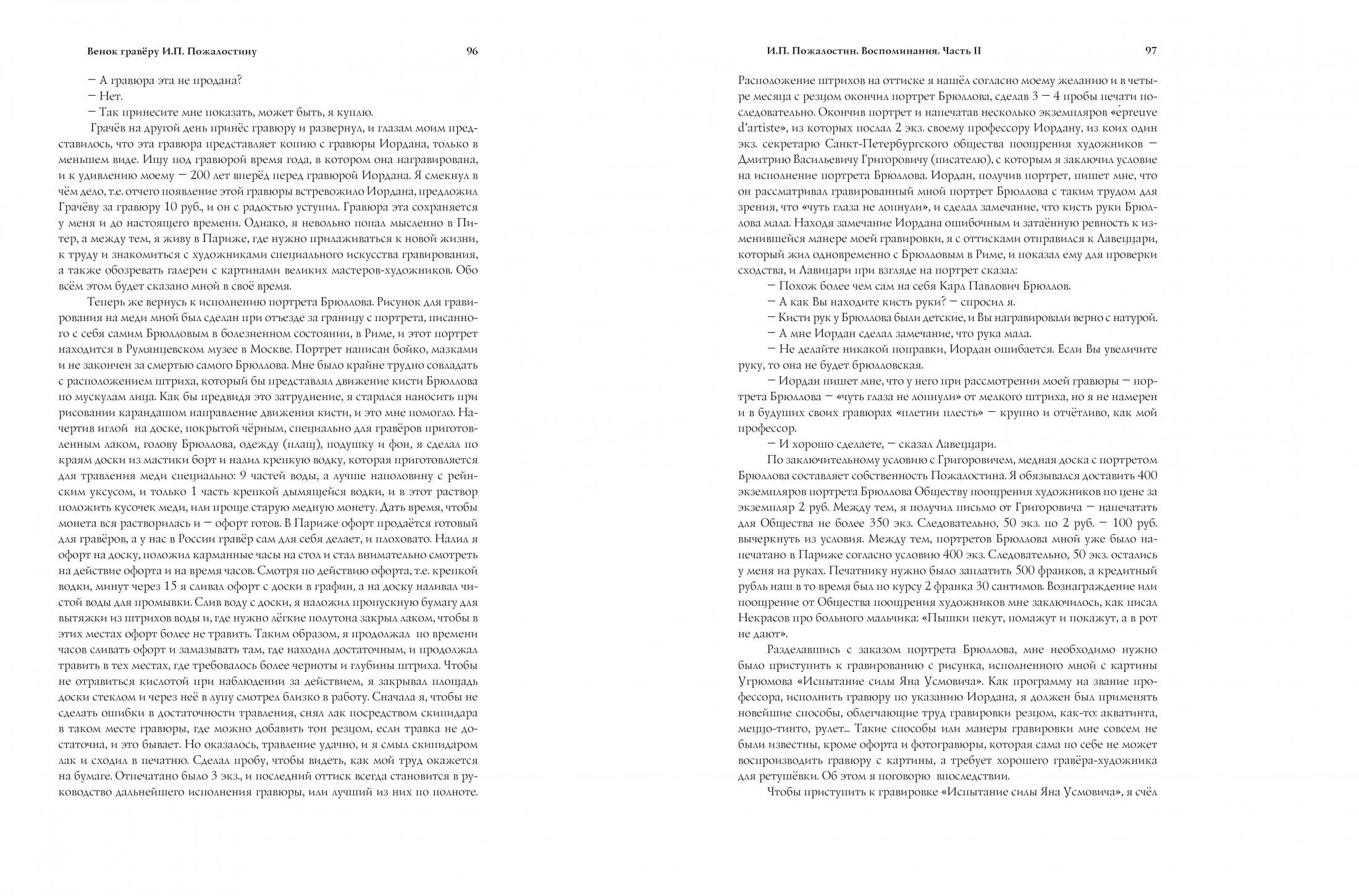 Книга гравёра Пожалостина49