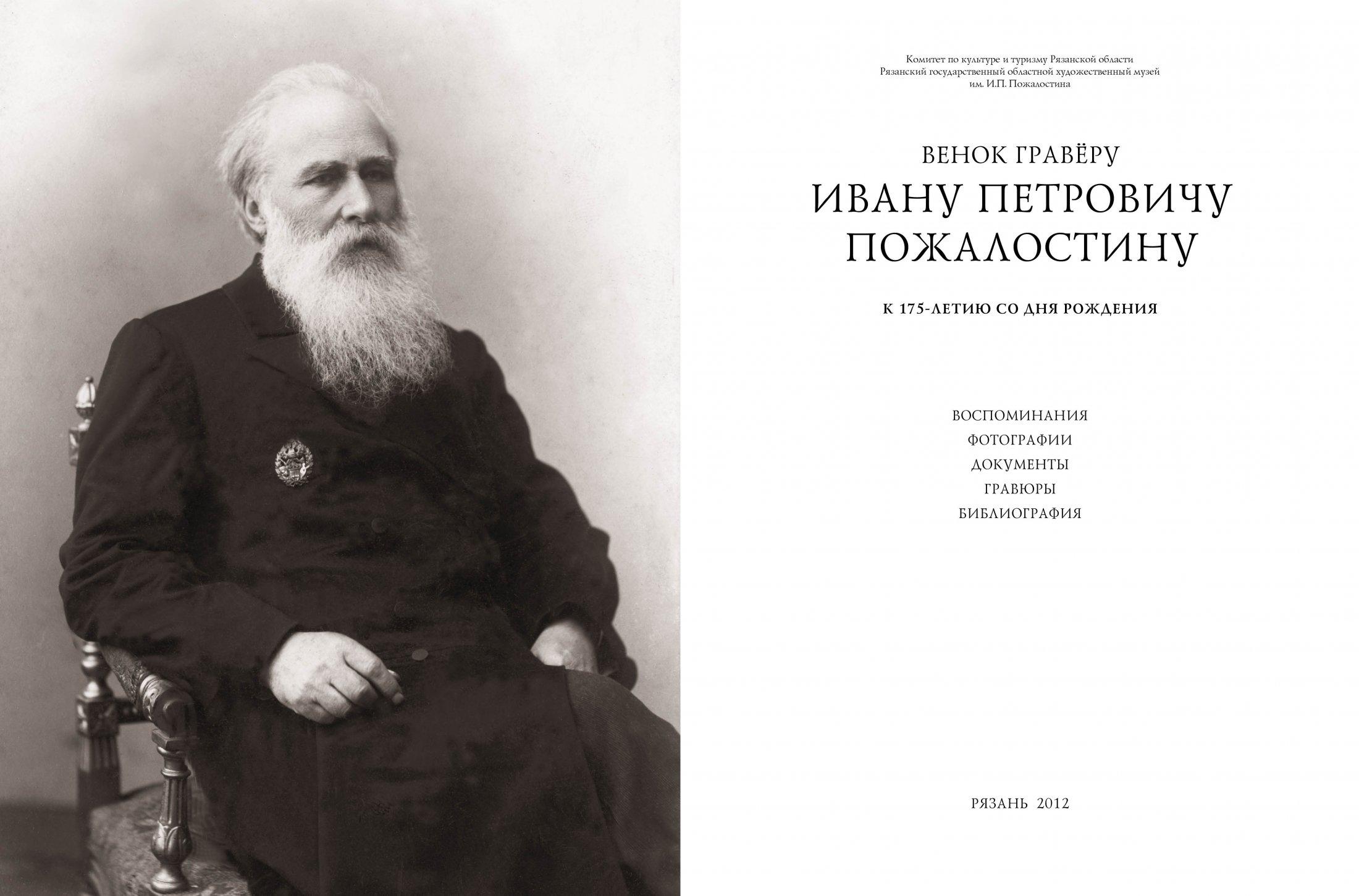Книга гравёра Пожалостина5