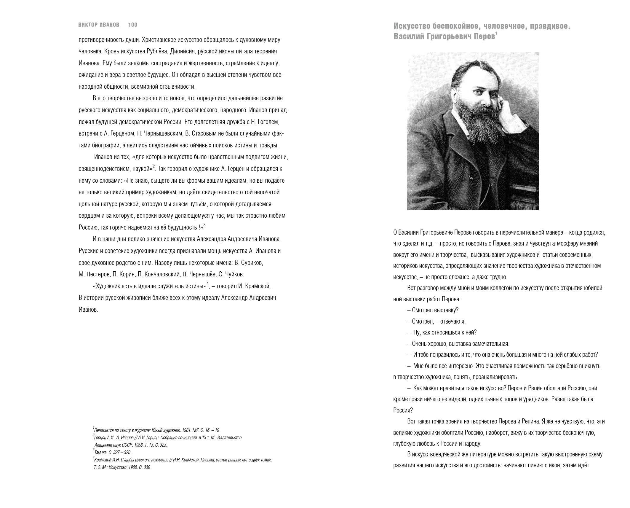 Виктор Иванов51