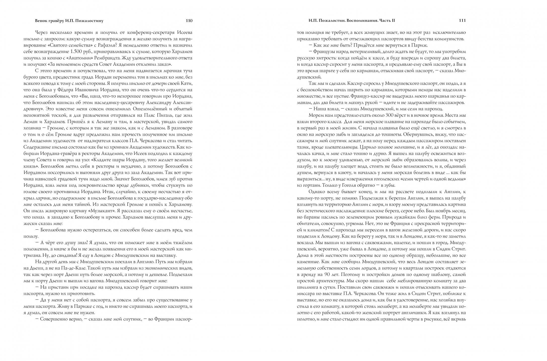 Книга гравёра Пожалостина56