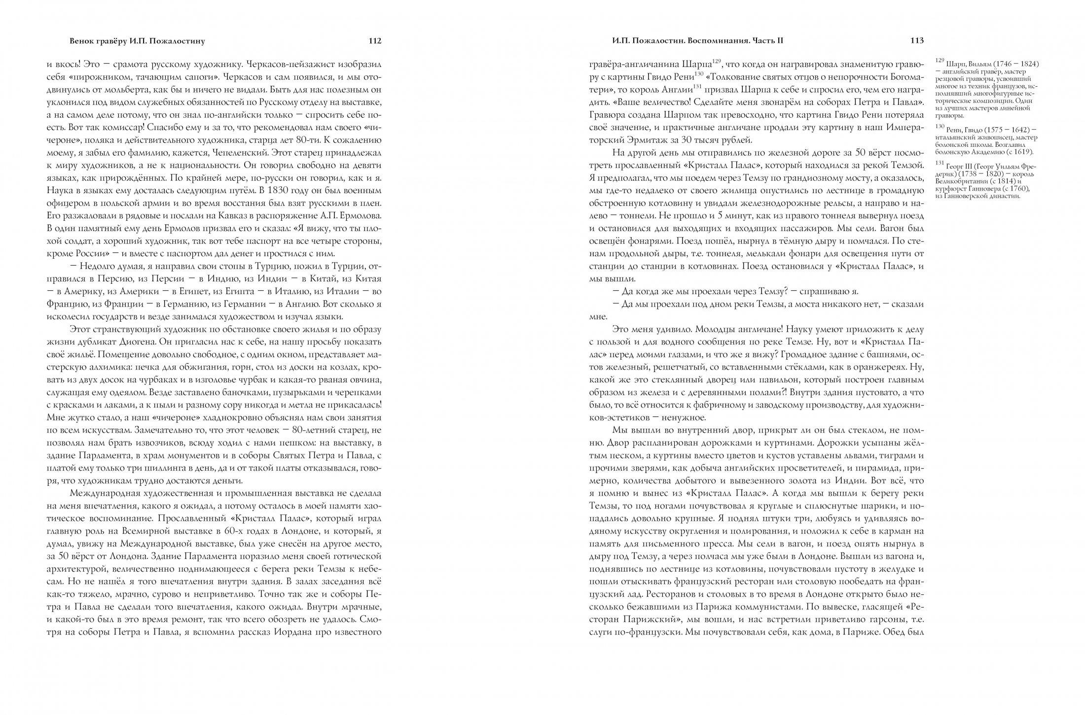 Книга гравёра Пожалостина57