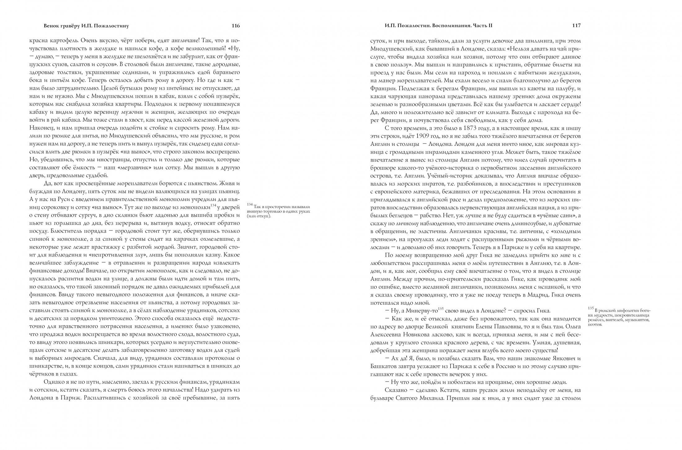 Книга гравёра Пожалостина59