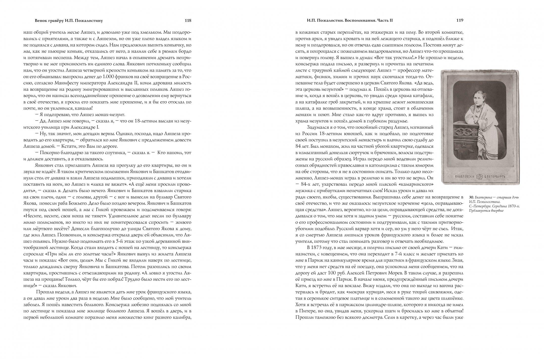 Книга гравёра Пожалостина60