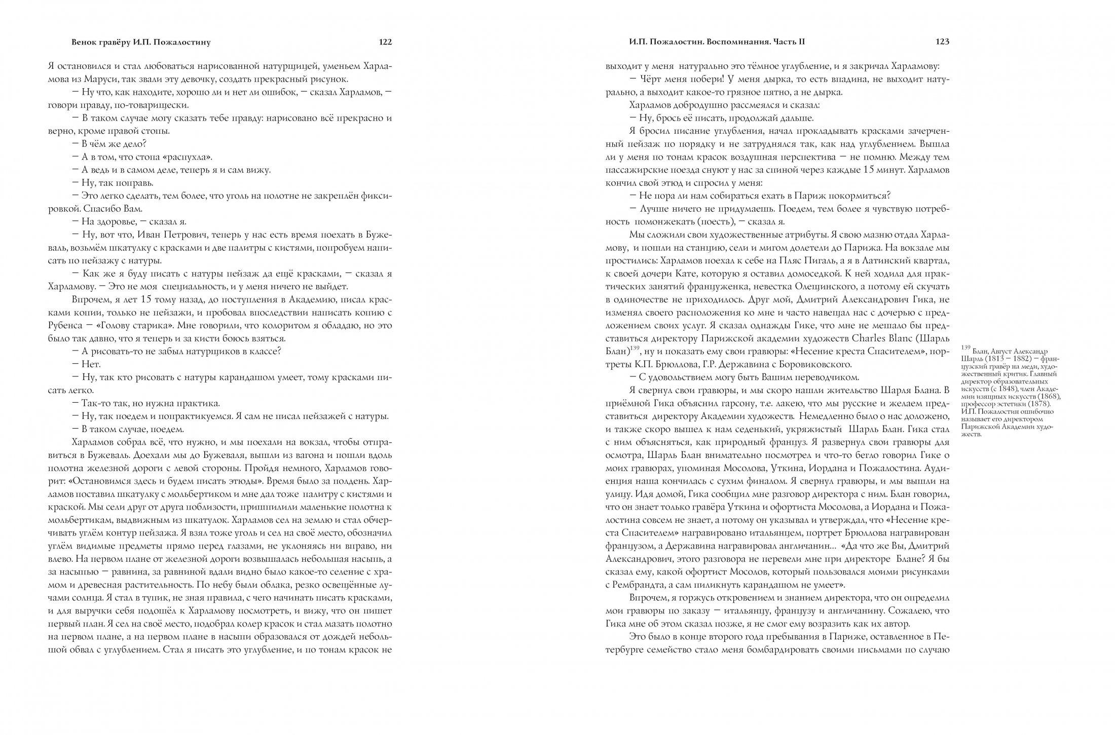 Книга гравёра Пожалостина62