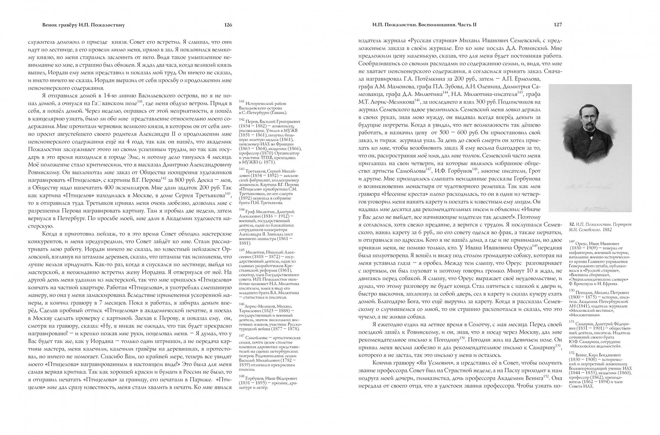 Книга гравёра Пожалостина64