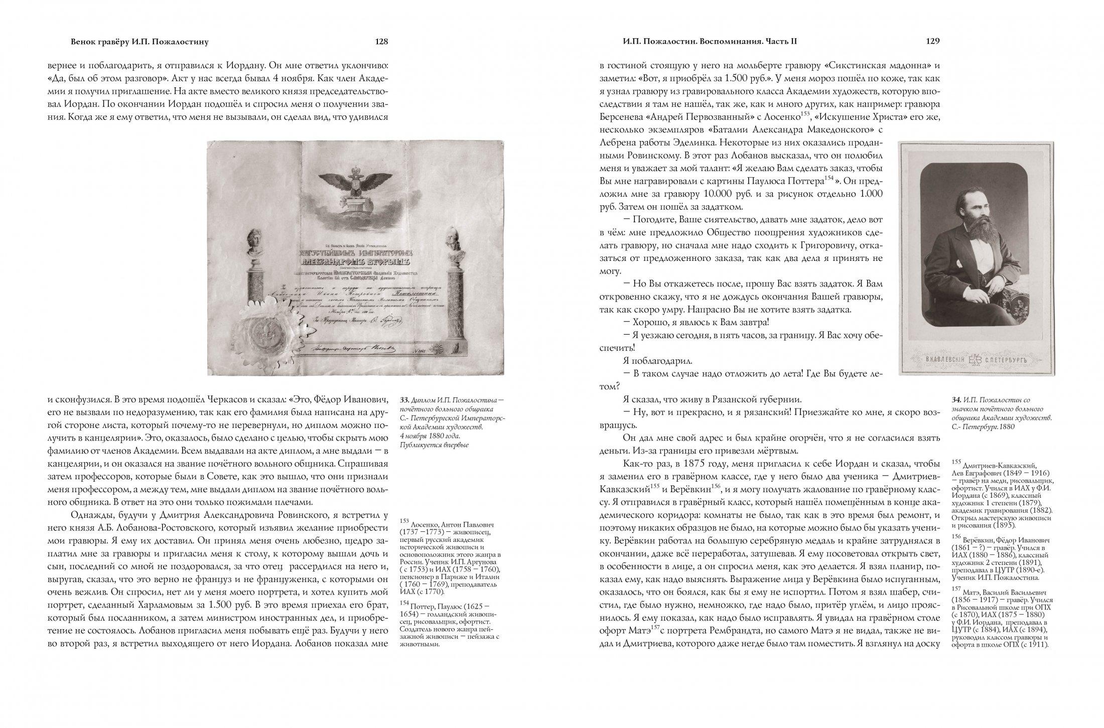 Книга гравёра Пожалостина65