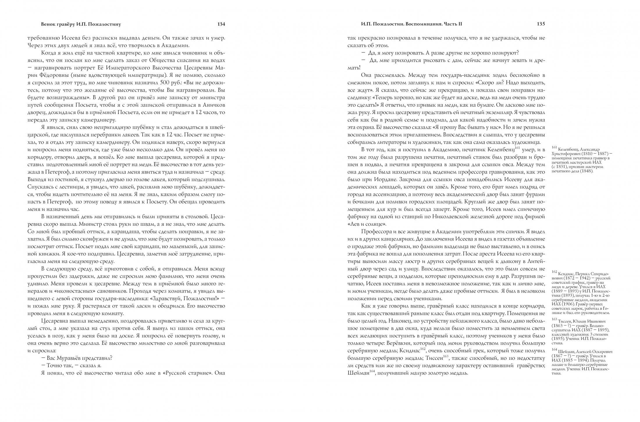 Книга гравёра Пожалостина68