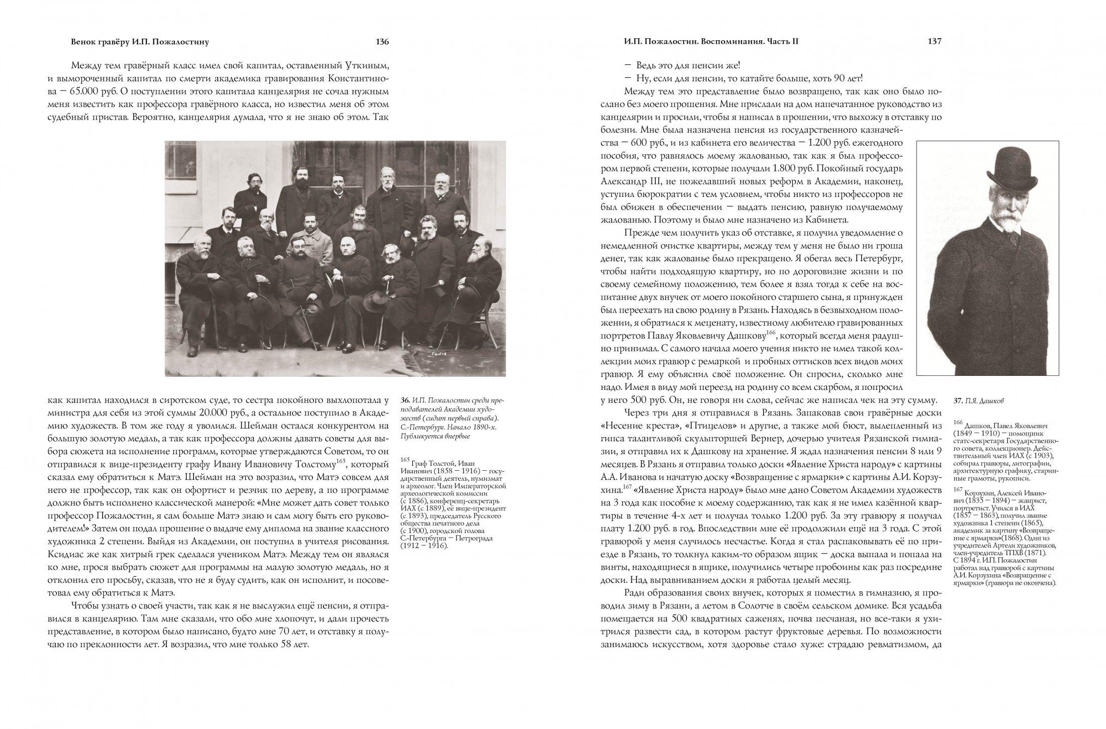 Книга гравёра Пожалостина69