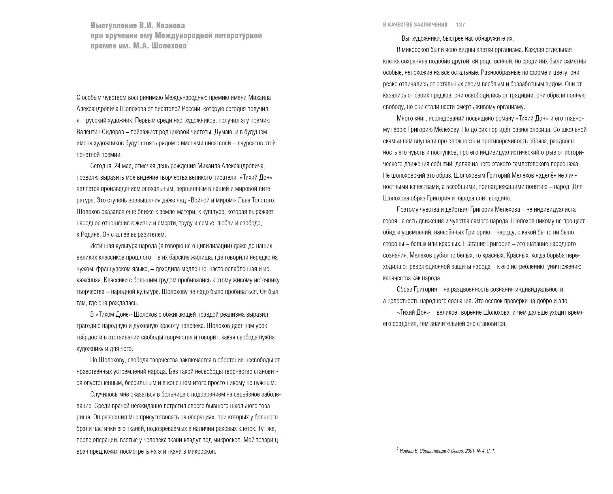 Виктор Иванов69