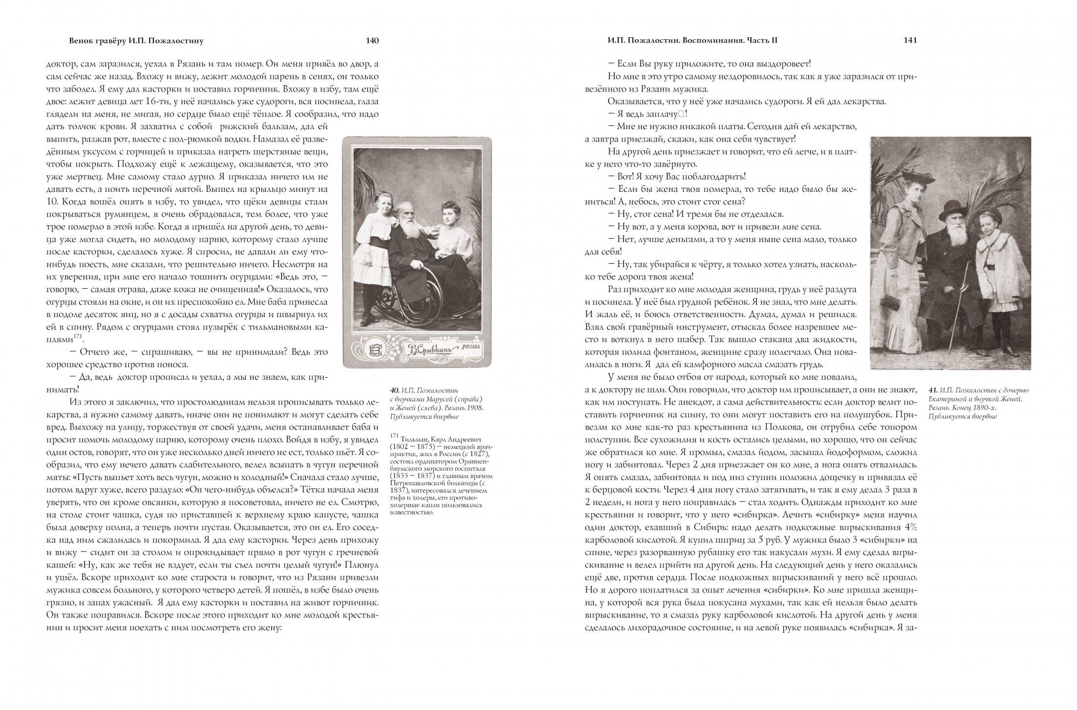 Книга гравёра Пожалостина71