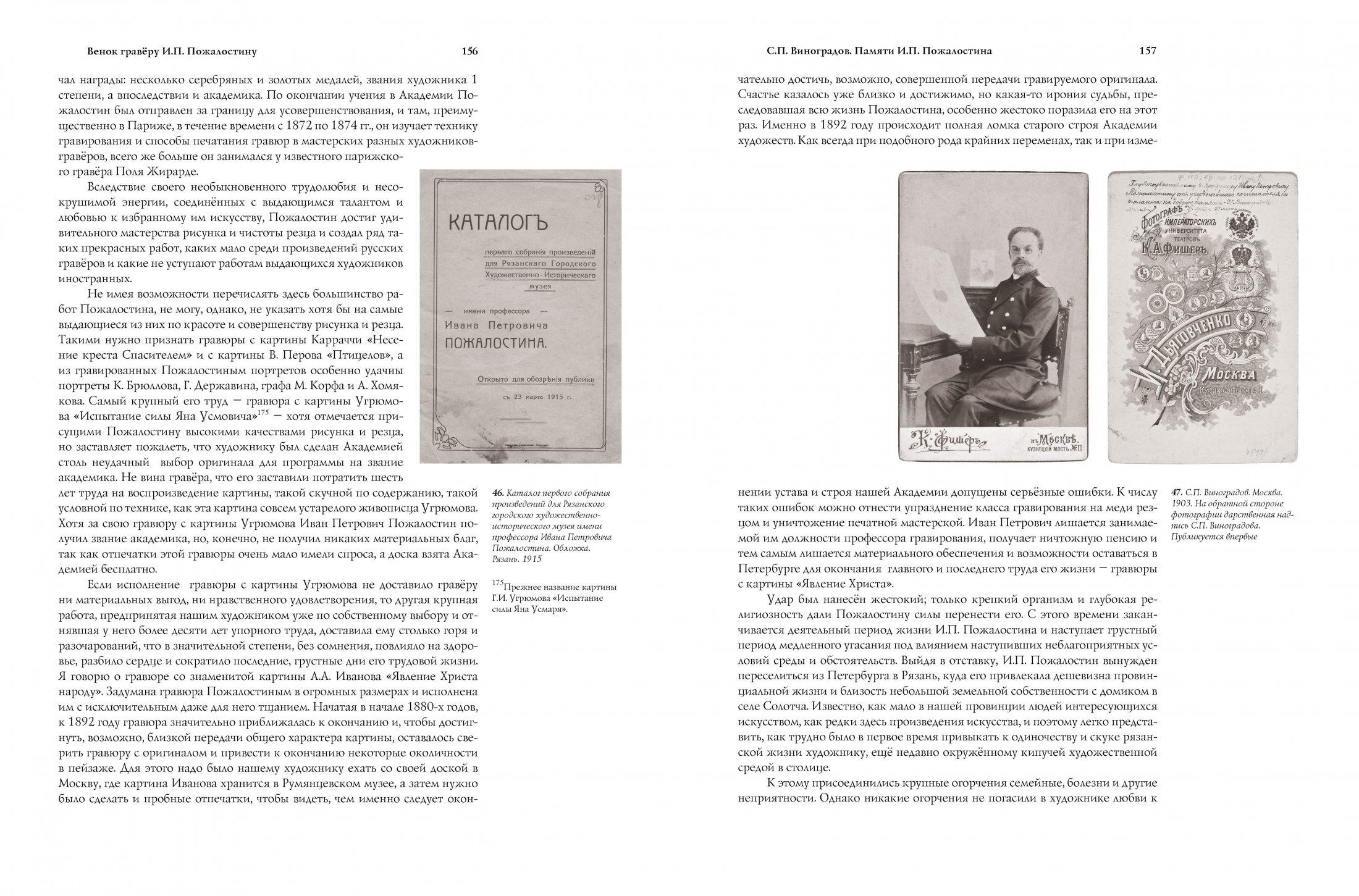 Книга гравёра Пожалостина79