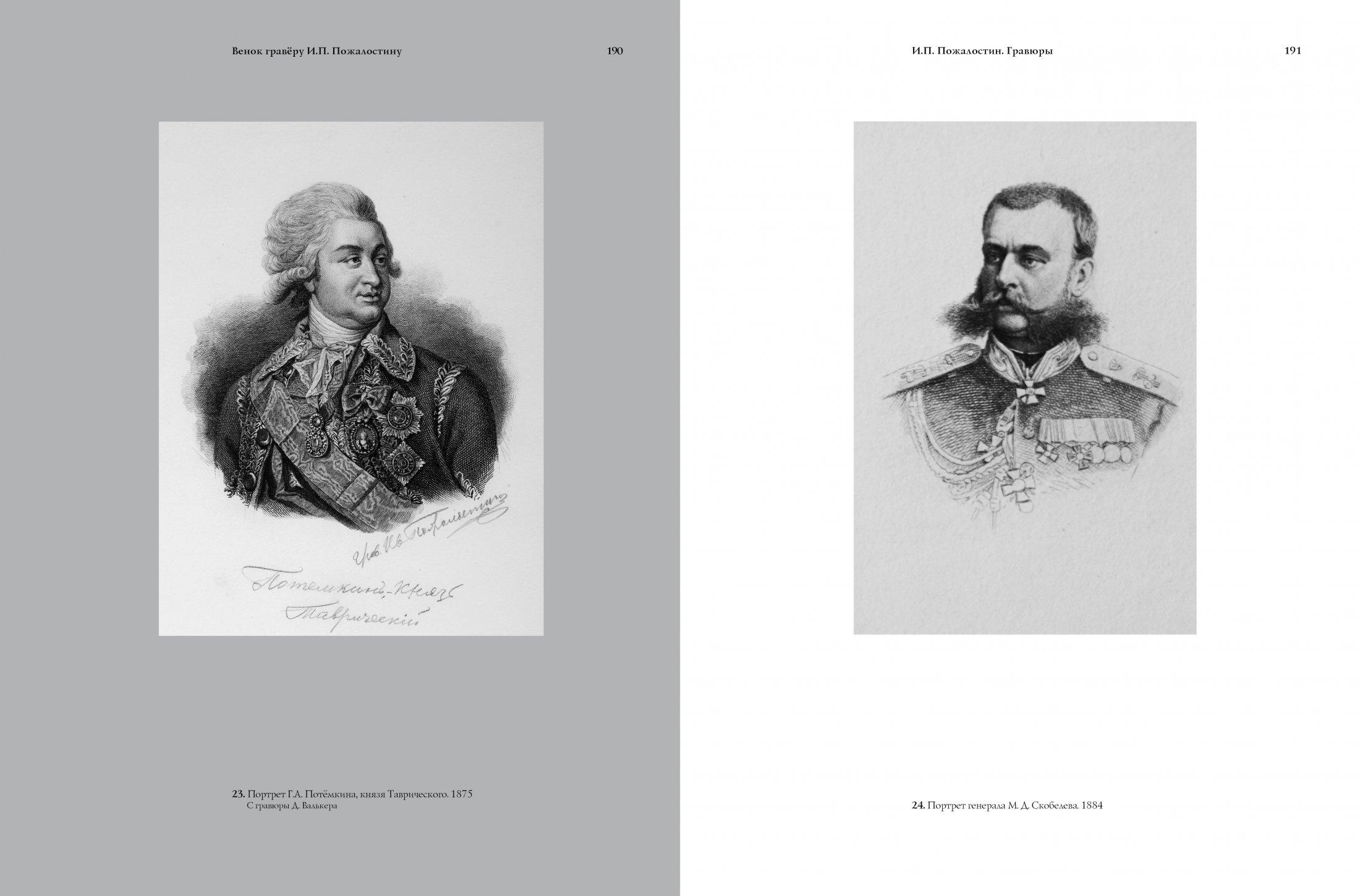 Книга гравёра Пожалостина96