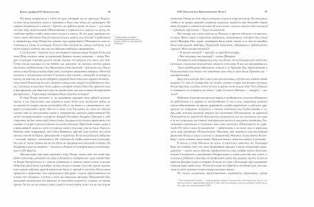 Книга гравёра Пожалостина10