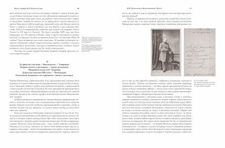 Книга гравёра Пожалостина11