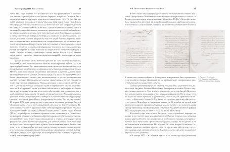 Книга гравёра Пожалостина13