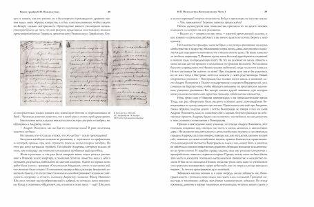 Книга гравёра Пожалостина15