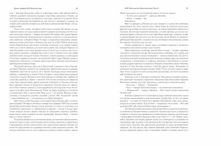 Книга гравёра Пожалостина17
