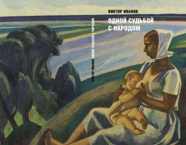 Виктор Иванов 1