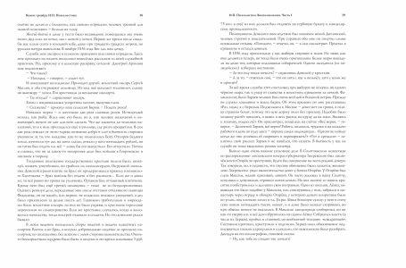 Книга гравёра Пожалостина20