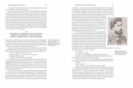 Книга гравёра Пожалостина21