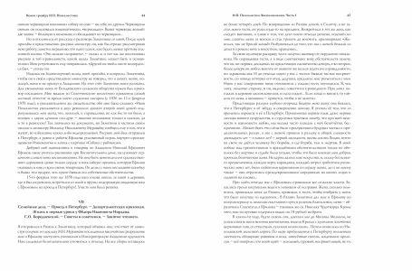 Книга гравёра Пожалостина23