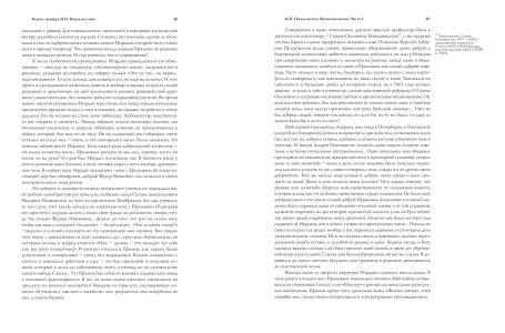 Книга гравёра Пожалостина25