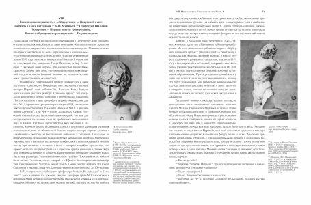 Книга гравёра Пожалостина26