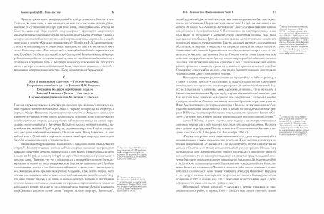 Книга гравёра Пожалостина29