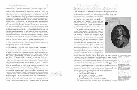 Книга гравёра Пожалостина30