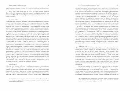 Книга гравёра Пожалостина31