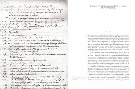 Книга гравёра Пожалостина39